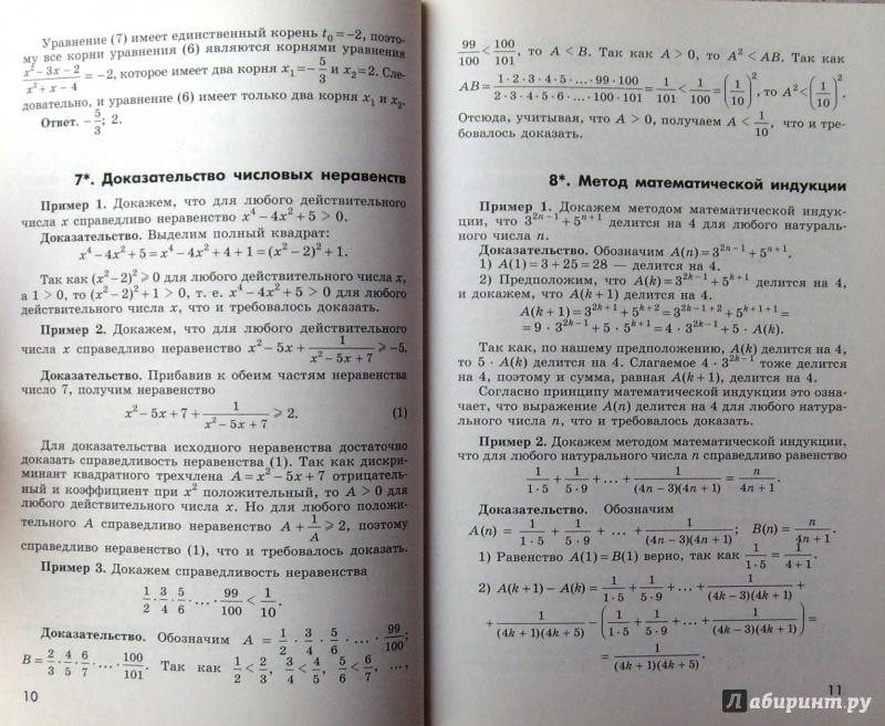 Анализа дидактический начала алгебра материал потапов и гдз