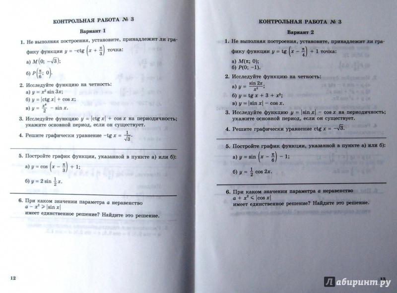 Иллюстрация из для Алгебра и начала математического анализа  Иллюстрация 9 из 17 для Алгебра и начала математического анализа 10 класс Контрольные работы