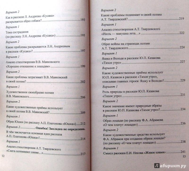 Спиши ру 7 класс сочинения