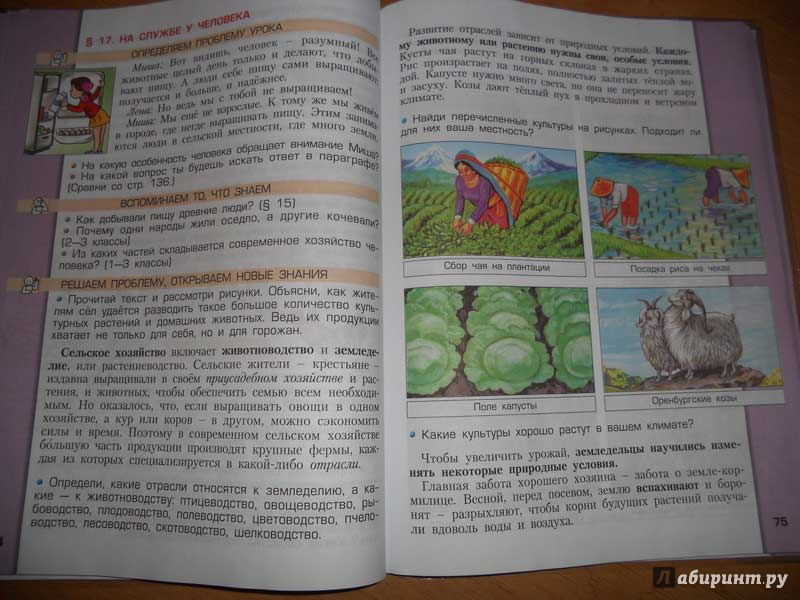 Гдз по окружающему миру 4 класс вахрушев данилов кузнецова сизова тырин