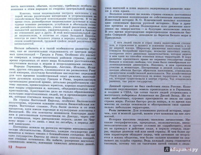 История 10 класс буганов зырянов учебник