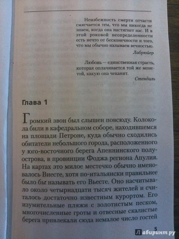 Иллюстрация 1 из 5 для Опасный месяц май - Чингиз Абдуллаев | Лабиринт - книги. Источник: Фридлейн  Ольга
