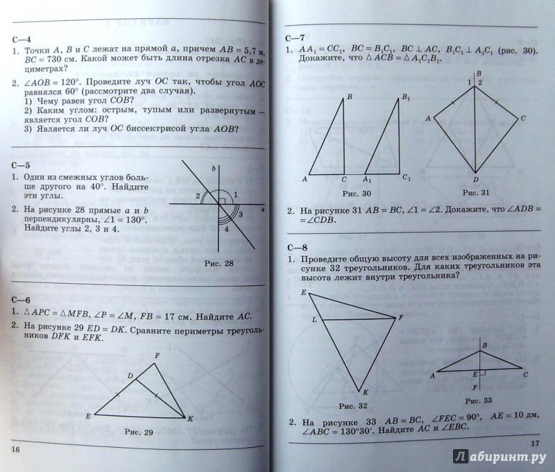 Гдз По Геометрии Дидактические Материалы 7 Класс К Учебнику Атанасяна