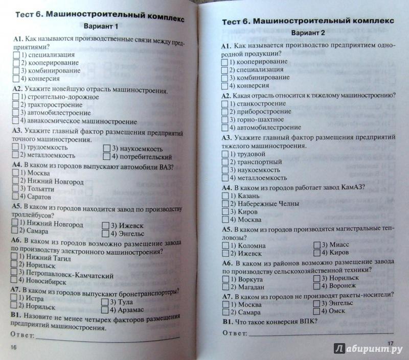 Итоговый тест по географии 9 класс по теме металлургический комплекс россии