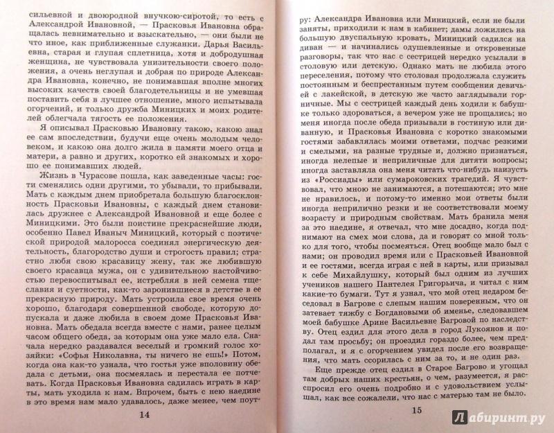 Иллюстрация 14 из 30 для Новейшая хрестоматия по литературе. 5 класс   Лабиринт - книги. Источник: Соловьев  Владимир
