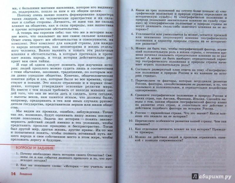 россии класс 10 истории по сахаров буганов решебник