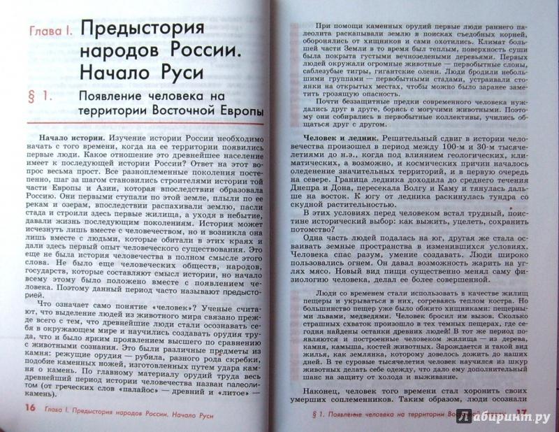 история россии 10 класс учебник сахаров буганов