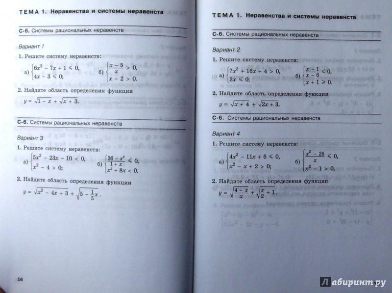 работы алгебра гдз самостоятельные 10 класс мордкович