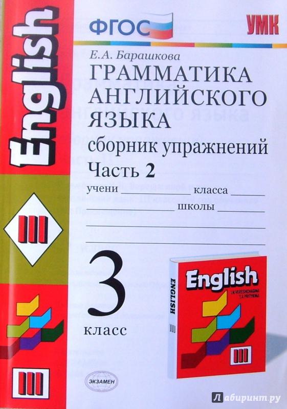 класс английскому упражнений грамматика гдз барашкова 3 ответы языку по сборник