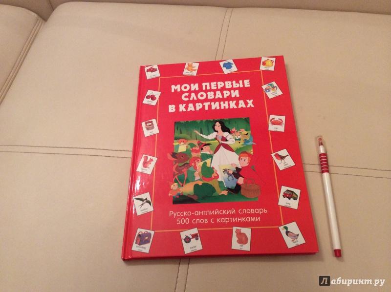 Иллюстрация 1 из 13 для Мои первые словари в картинках. Русско-английский словарь. 500 слов с картинками | Лабиринт - книги. Источник: Koza Dereza