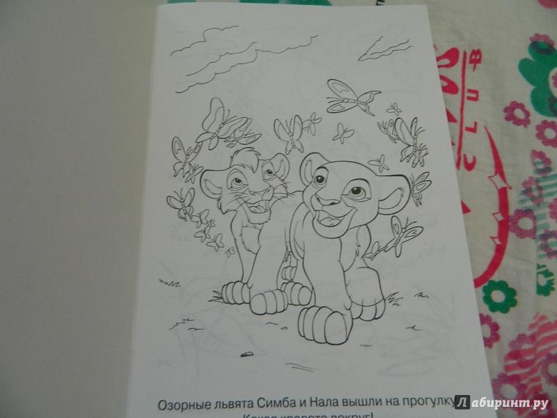 Иллюстрация 1 из 8 для Раскраска-малышка. Король лев (№1315)   Лабиринт - книги. Источник: Селюкова  Наталья Александровна