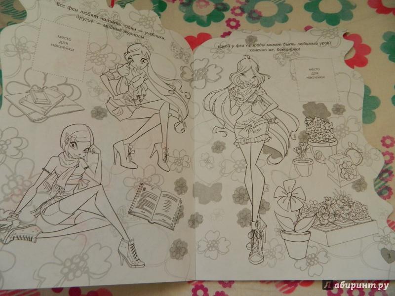 Иллюстрация 1 из 4 для Школьные деньки. Winx Club | Лабиринт - книги. Источник: Nnatalek