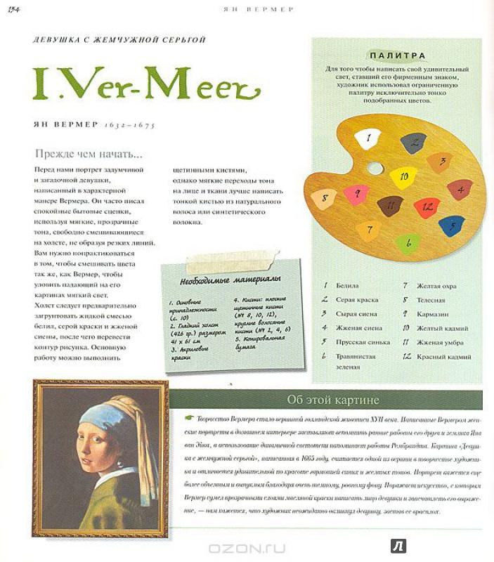Иллюстрация 1 из 2 для Копируем шедевры великих мастеров живописи. Шаг за шагом - Айвен Хисси | Лабиринт - книги. Источник: Annushka B7