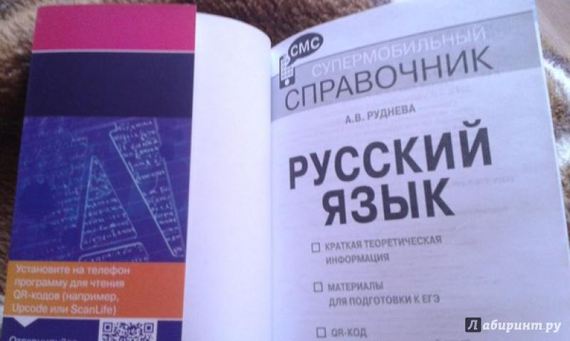 Иллюстрация 1 из 12 для Русский язык - Ангелина Руднева | Лабиринт - книги. Источник: Лабиринт