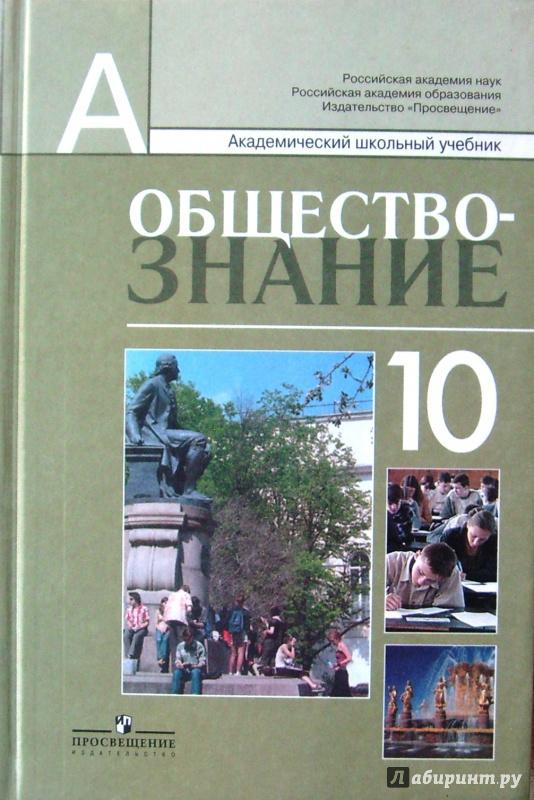 Учебник по обществознанию 10 класс боголюбов