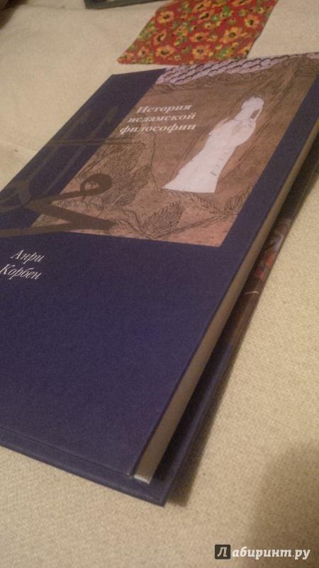 Иллюстрация 1 из 13 для История исламской философии - Анри Корбен | Лабиринт - книги. Источник: Лаевский  Дмитрий Борисович