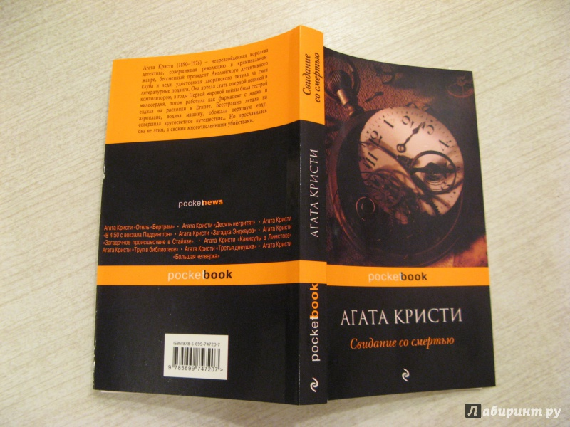 Иллюстрация 1 из 11 для Свидание со смертью - Агата Кристи | Лабиринт - книги. Источник: Ольга
