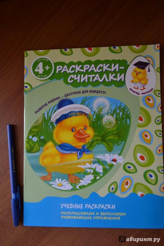 Иллюстрация 1 из 5 для Раскраски-считалки - Е. Голицына | Лабиринт - книги. Источник: juli_pani