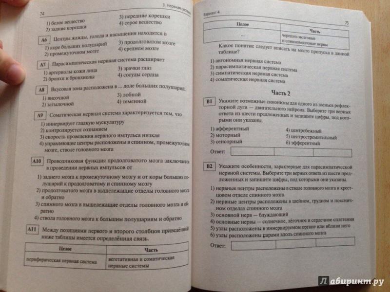 Тесты гиа по биологии ответы 9 класс