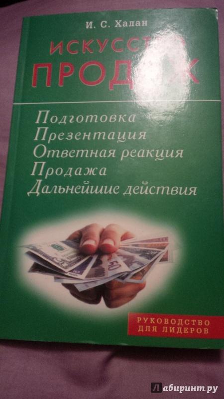 Иллюстрация 1 из 7 для Искусство продаж - И. Халан | Лабиринт - книги. Источник: Лаевский  Дмитрий Борисович