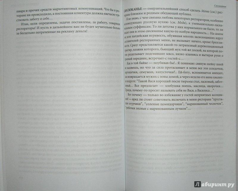 Иллюстрация 1 из 37 для Как загубить ресторан. Азбука типичных ошибок - Олег Назаров   Лабиринт - книги. Источник: very_nadegata