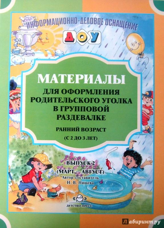 Купить автор-составитель н. В. Нищева материалы для оформления.