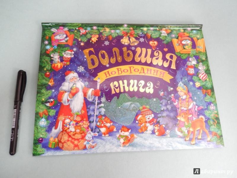 Иллюстрация 1 из 18 для Большая новогодняя книга (с панорамкой) | Лабиринт - книги. Источник: dbyyb