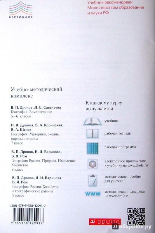 Решебник По Географии 6 Класс Дронов Савельева Учебник