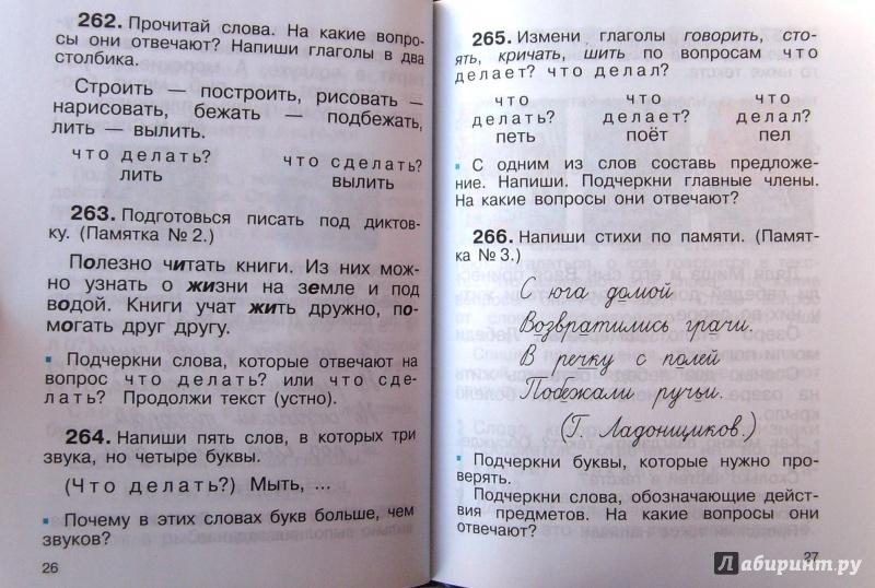 Гдз по русскому языку 3 класс рамзаева решебник.