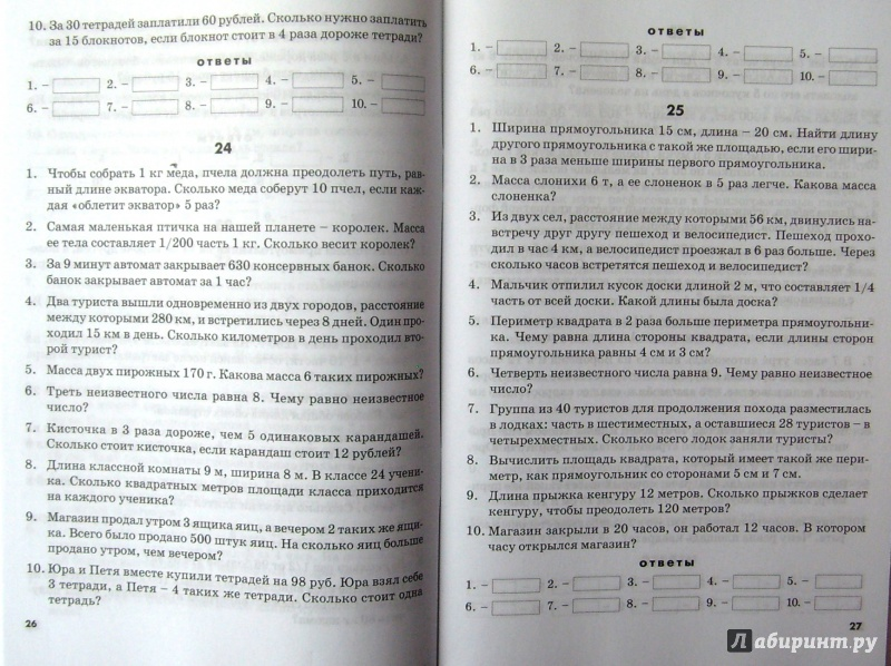 Математические диктанты 4 класс автор голуб