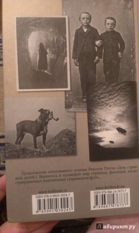 книга побег из дома странных детей фото