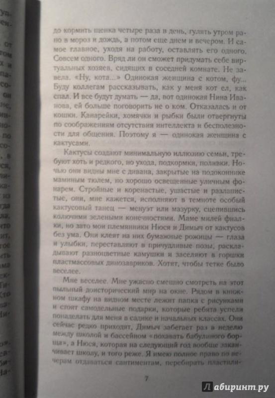 Иллюстрация 1 из 7 для Симптомы счастья - Анна Андронова | Лабиринт - книги. Источник: very_nadegata