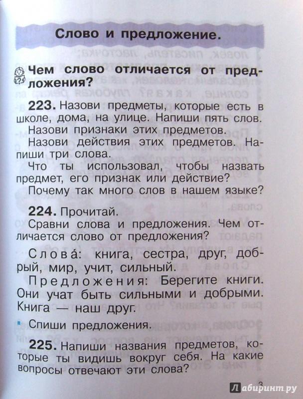 Последовательность знакомства с морфемами в учебнике рамзаевой