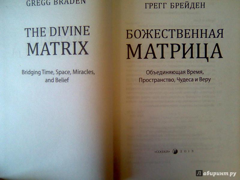 бейден грэгг сборник книг