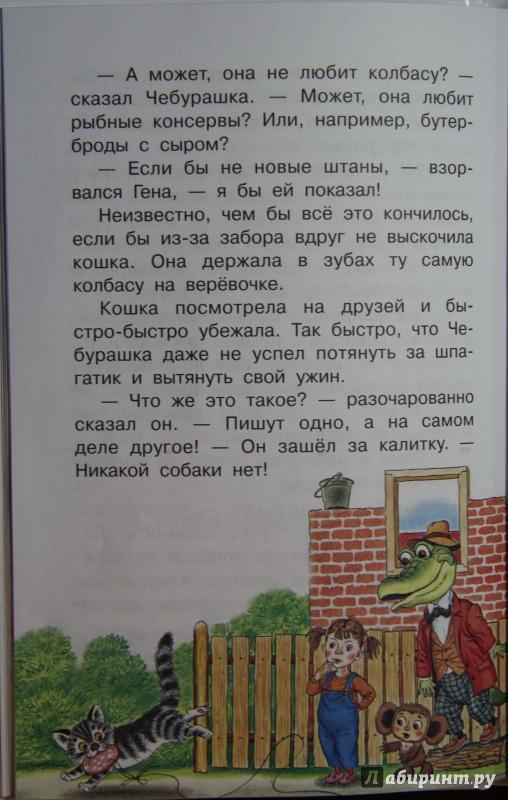 Иллюстрация 9 из 41 для Крокодил Гена и его друзья - Эдуард Успенский | Лабиринт - книги. Источник: Тасиа