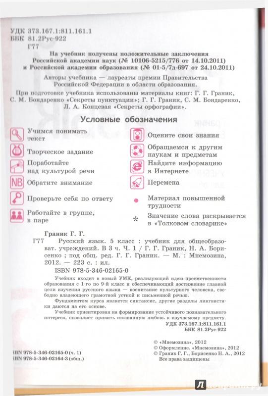 Русский язык 5 класс граник ответы