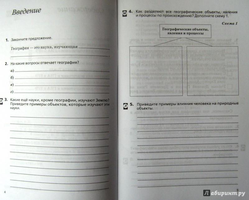 Решебник По Печатной Тетради По Географии Землеведение 6 Класс