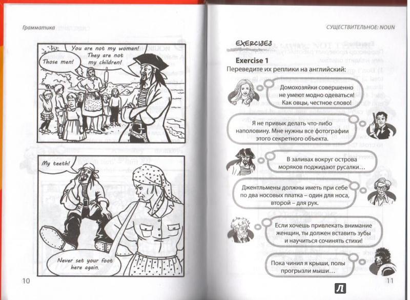 Иллюстрация 5 из 5 для Английский в комиксах - Марина Поповец | Лабиринт - книги. Источник: товарищ маузер