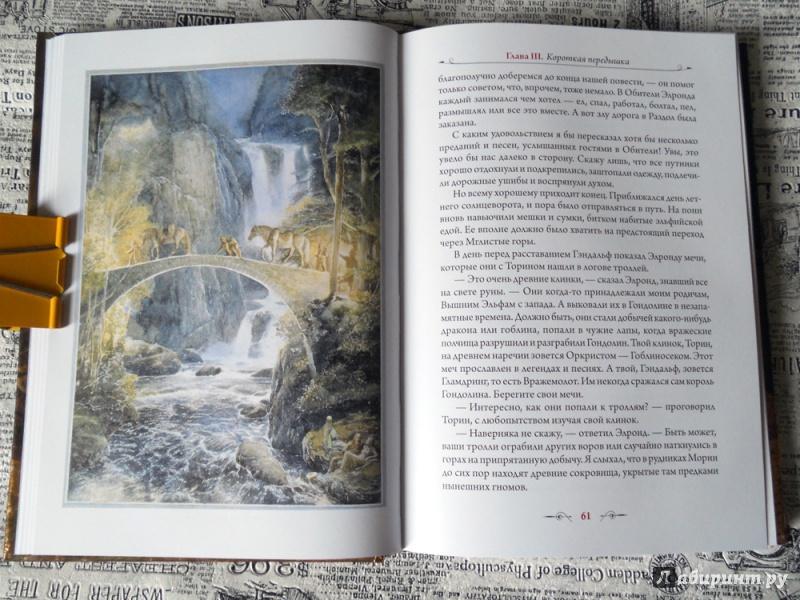 Рецензии на книги толкиена