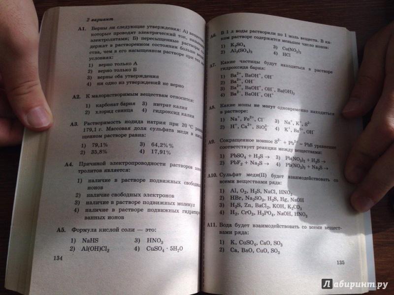 решебник по самостоятельной по химии 8 класс