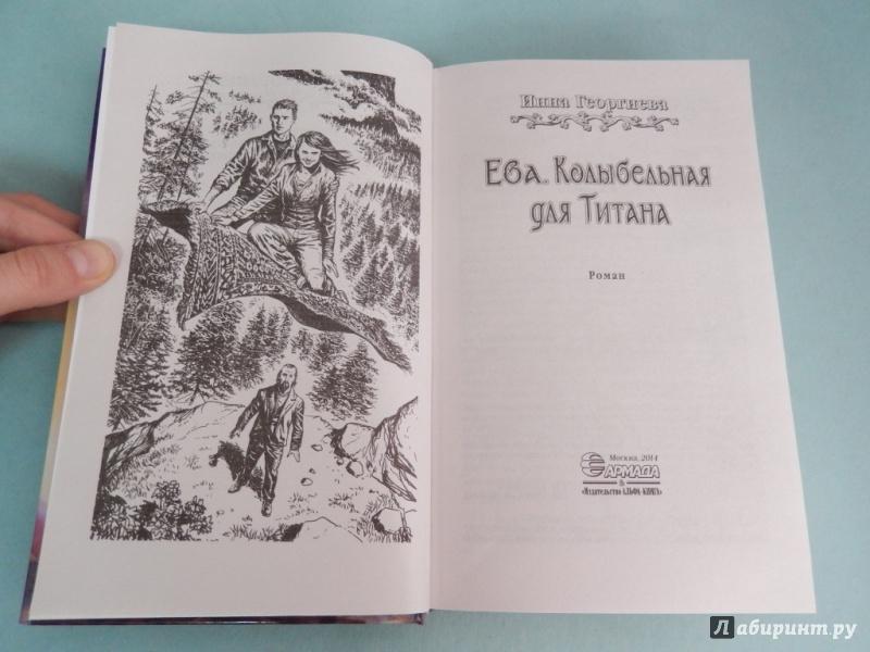 прежде, чем ева колыбель для титанов читать сказала кошка Олег