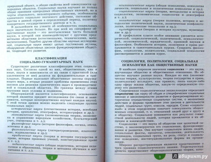Учебник по обществу профильный 10 класс