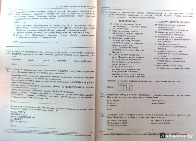 Огэ, русский язык, тиновые экзаменационные варианты, 36 вариантов.