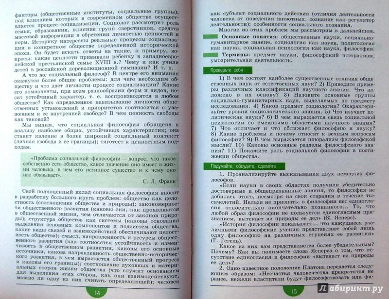 Обществознание 10 класс боголюбова текст учебника