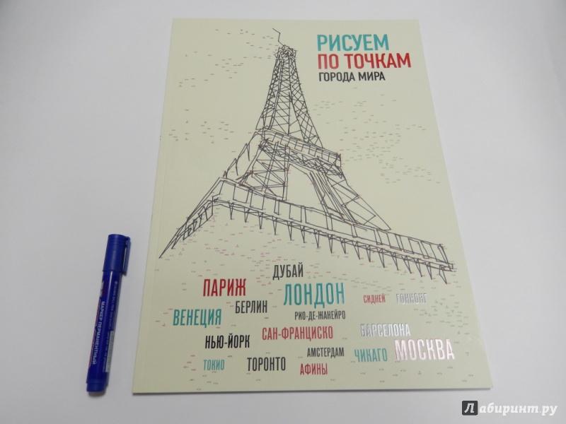 Иллюстрация 1 из 7 для Рисуем по точкам города мира - Томас Павитт | Лабиринт - книги. Источник: dbyyb