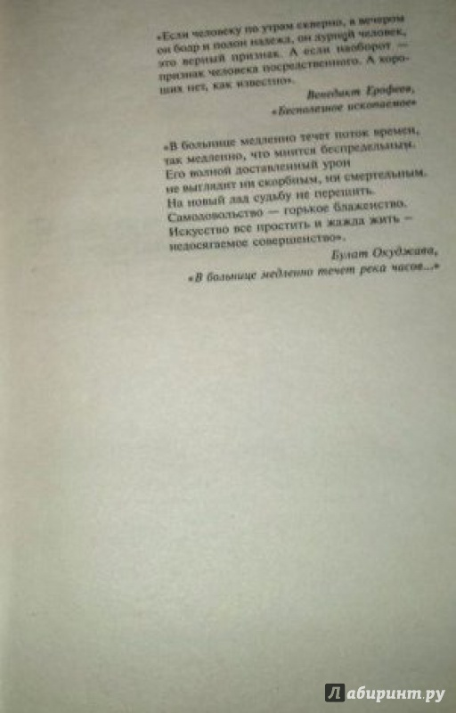 Иллюстрация 1 из 10 для Доктор Данилов в госпитале МВД - Андрей Шляхов | Лабиринт - книги. Источник: very_nadegata