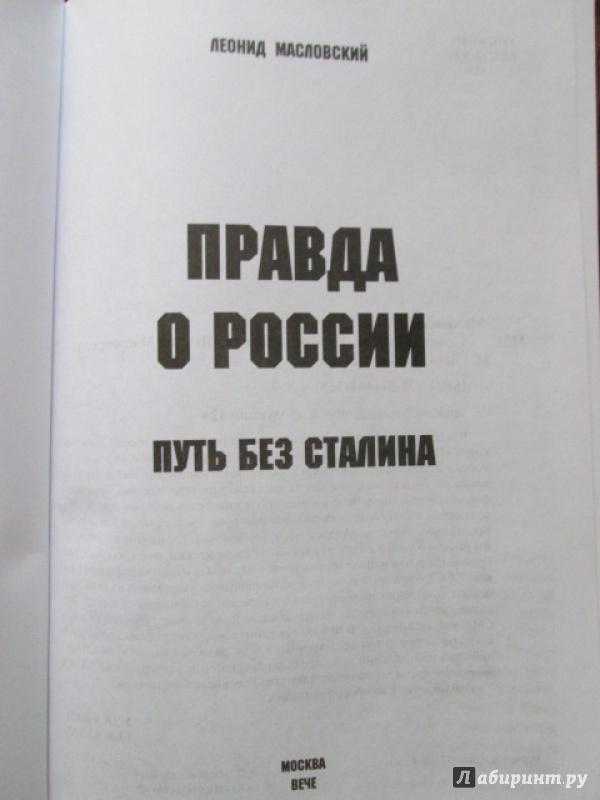 Иллюстрация 1 из 17 для Правда о России. Путь без Сталина - Леонид Масловский | Лабиринт - книги. Источник: Лекс