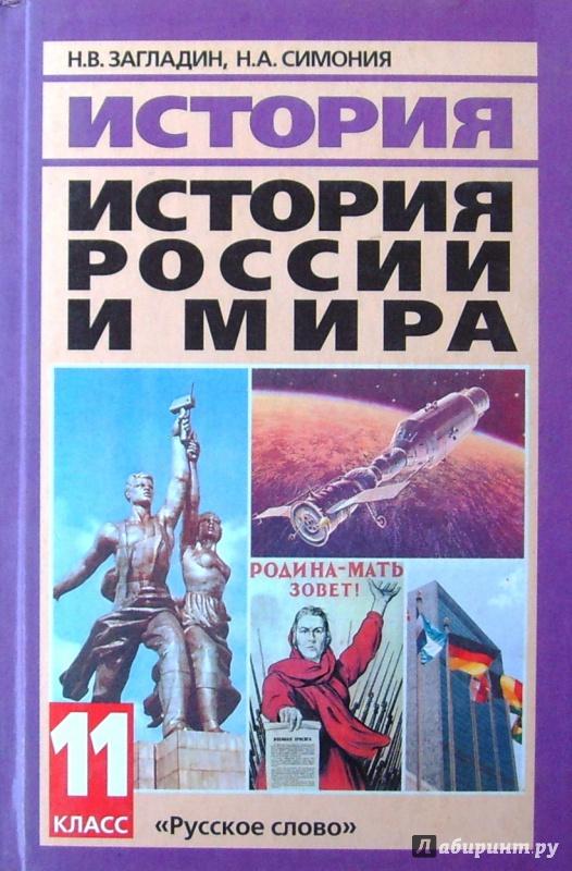 Учебник онлайн по истории россии и мира 11 класс загладин симония