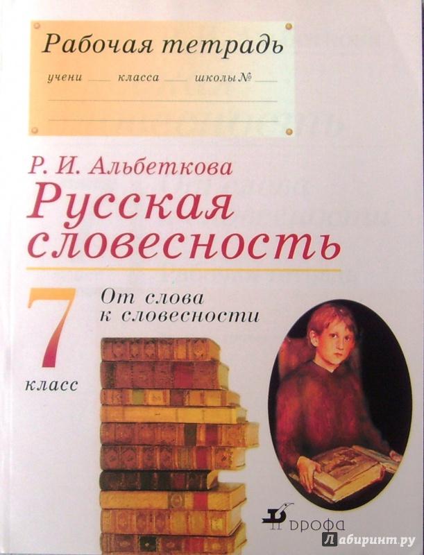 гдз альбеткова русская словесность