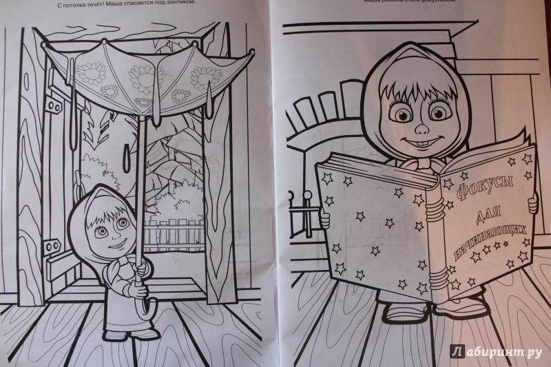 Иллюстрация 1 из 7 для Раскраска-люкс. Маша и медведь (№1329) | Лабиринт - книги. Источник: Анастасия Дмитренко (Назарова)